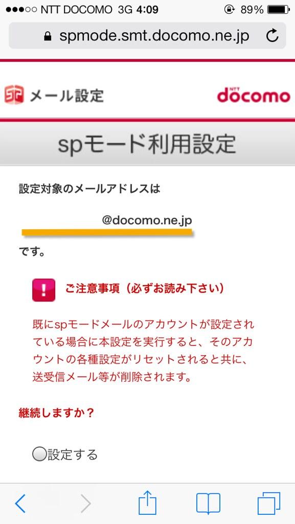 spmode mail-3