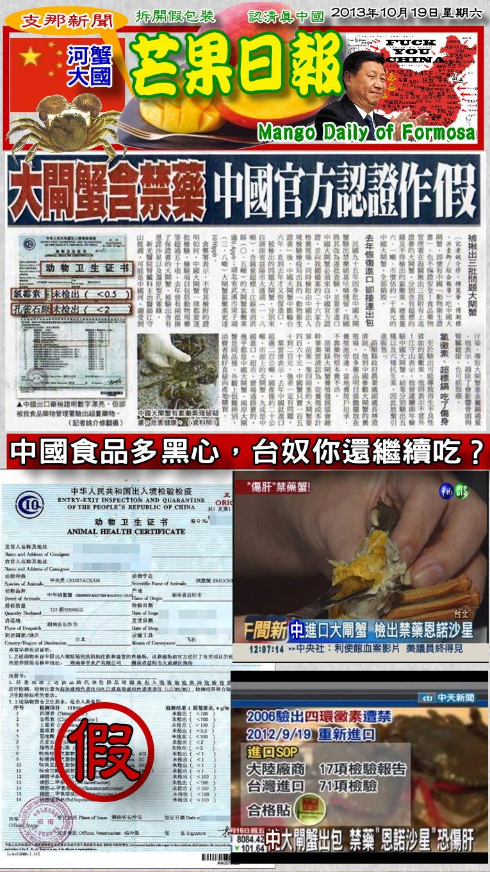 131019芒果日報--政經新聞--大閘蟹驗出禁藥,中國認證全是假