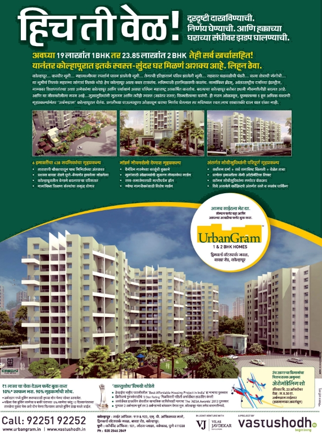 Kolhapur Pudhari Launch Ad - Vastushodh Projects' UrbanGram Kolhapur, Township of 438 Units of 1 BHK 2 BHK Flats, behind S. P. Office, near Dream World Water Park, Kolhapur 416003 Maharashtra, India
