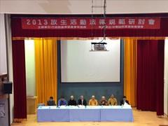 2013放生活動法律規範研討會現場