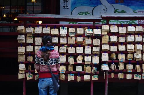 箱根神社 #2