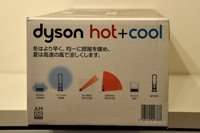 Dyson HOT + Cool AM05_005