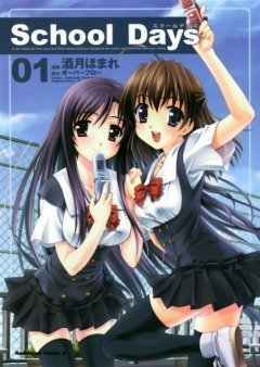 School Days [BD] - Sukuru Deizu [Blu-ray]