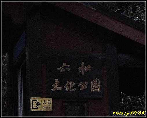 杭州 錢塘江 - 015 (六和塔 - 六和文化公園)