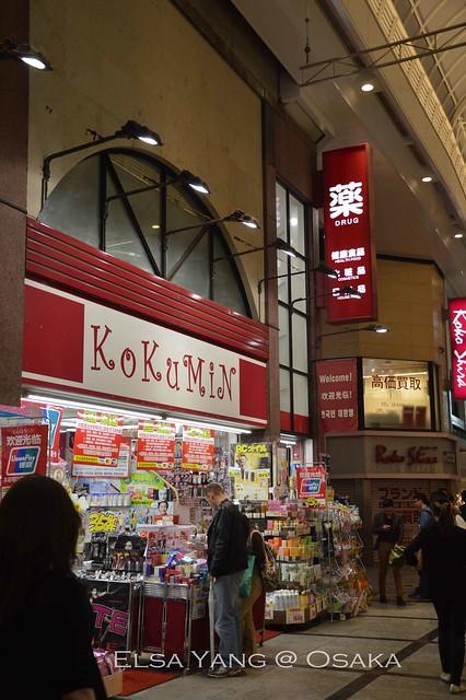 大阪osaka超市002