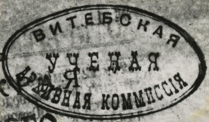 Vitebsk Scholarly Archival Commission
