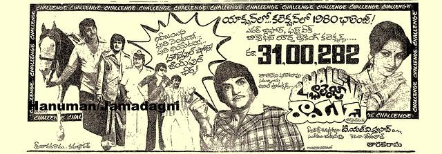 Challenge Ramudu Openings-1