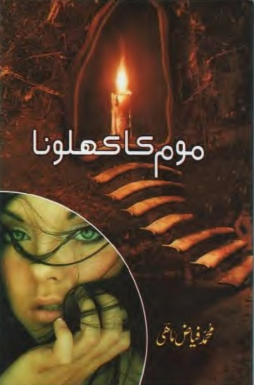Moom Ka Khilona  is a very well written complex script novel which depicts normal emotions and behaviour of human like love hate greed power and fear, writen by M Fiaz Mahi , M Fiaz Mahi is a very famous and popular specialy among female readers