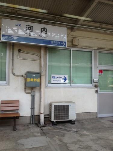 こうち駅 by haruhiko_iyota