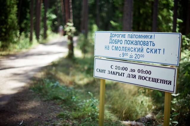Дорога на Смоленский скит The road to Smolensk skit