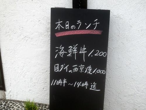 楓(桜台)