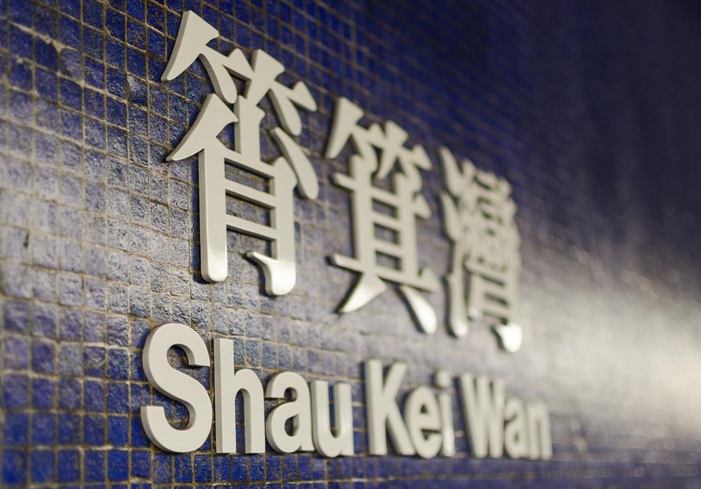 Shau Kei Wan MTR underground train station, Hong Kong