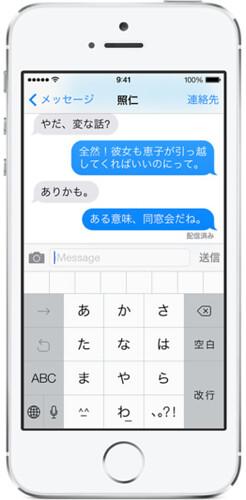 アップル - iOS 7 - デザイン