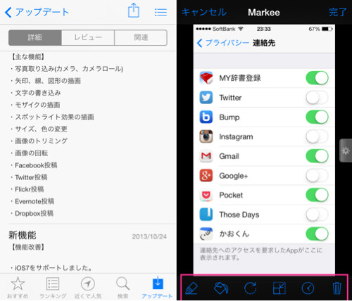 iOS 7対応