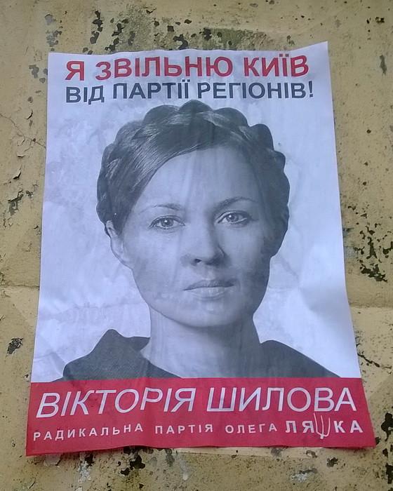 Киев, клоны тимошенко