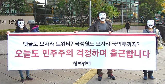 20131104_민주주의걱정출근길캠페인-1일차(1)