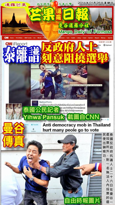 140126芒果日報--泰國新聞--企圖暴力阻選舉,鎖喉照片傳世界