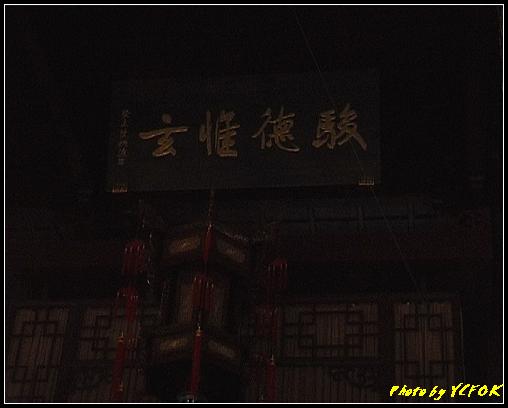 杭州 西湖湖畔的錢王祠 - 040