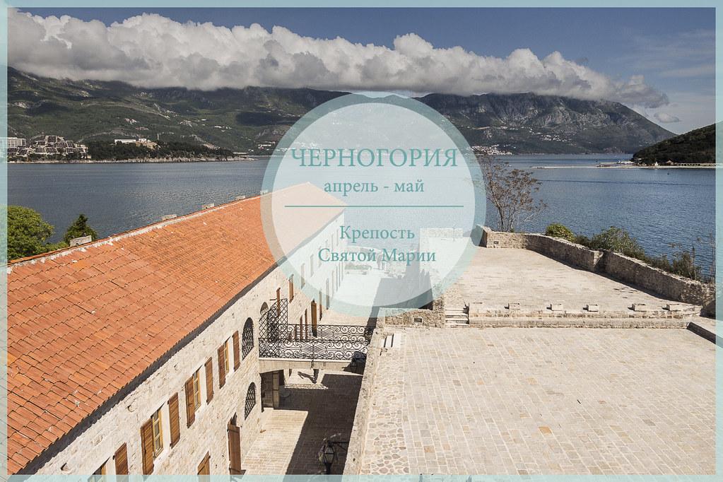 Montenegro-3-заголовок