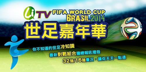 http://www.litv.tv/FIFA/ePaper