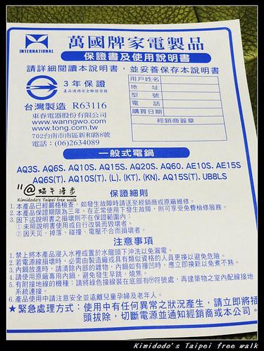 萬國電鍋aq15st (11)