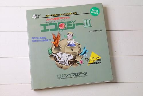 初めて買ったパソコンソフト_01