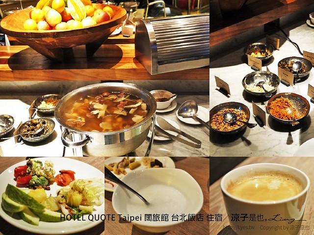 HOTEL QUOTE Taipei 闊旅館 台北飯店 住宿 101