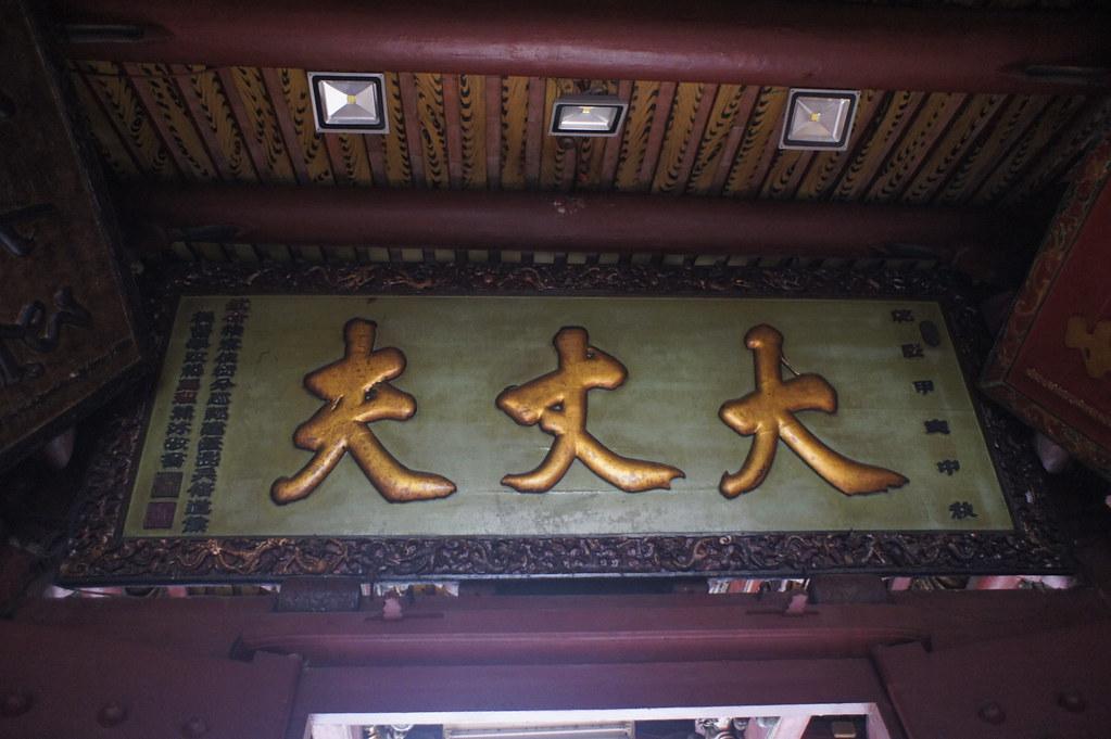 台南中西區新美街一日遊 (8)