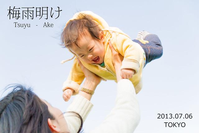 梅雨明け(Tsuyu-Ake) 2013.07.06