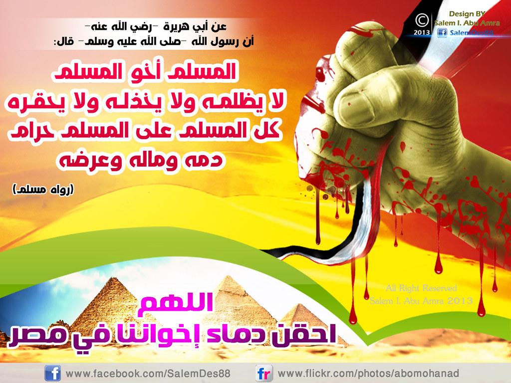 تصميمي اللهم احقن دماء اخواننا 9382620731_011db5579