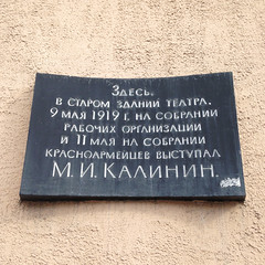 Photo of Mikhail Ivanovich Kalinin black plaque