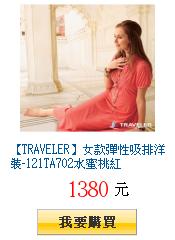 【TRAVELER】女款彈性吸排洋裝-121TA702水蜜桃紅