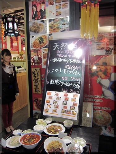 Photo:2013-01-09_T@ka.の食べ飲み歩きメモ(ブログ版)_【虎ノ門】天然居(中華) 今年の中華初めはこちら。-04 By:logtaka