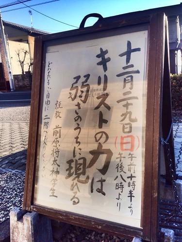 キリストの力 by nomachishinri