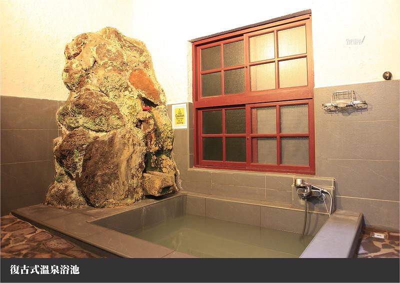 復古式溫泉浴池