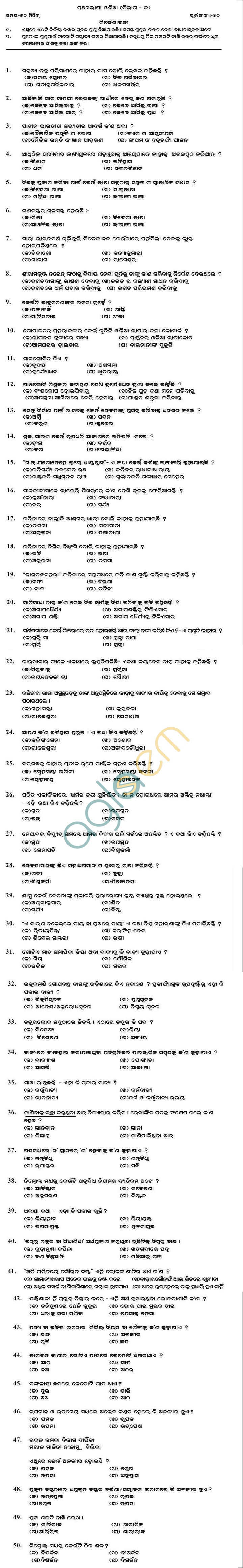 Odisha Board Sample Papers for HSC Exam 2014 - MIL Odia