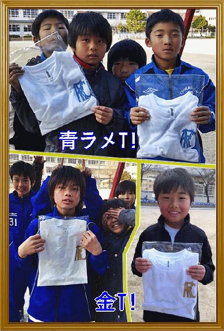 青ラメT、金Tシャツ獲得