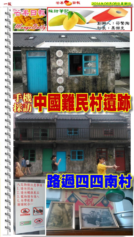 140608芒果日報--採訪筆記--中國難民村歷史,四四南村來訴說