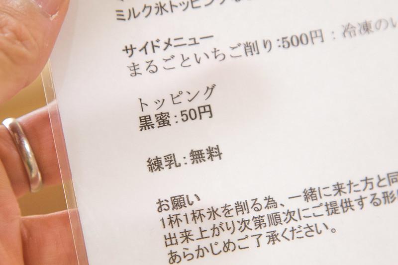 かき氷工房_雪菓-41