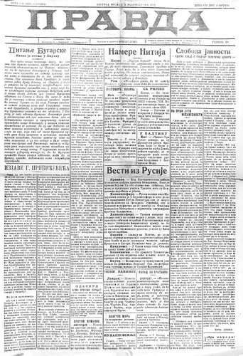 Pravda, 2 November 1919 (University Library Svetozar Markovic of Belgrade)