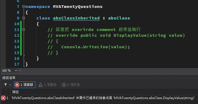 [C#] abstract 和 virtual 函數的差異-2