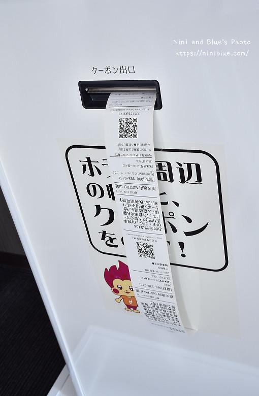 日本沖繩天天旅優惠券機自助旅行01