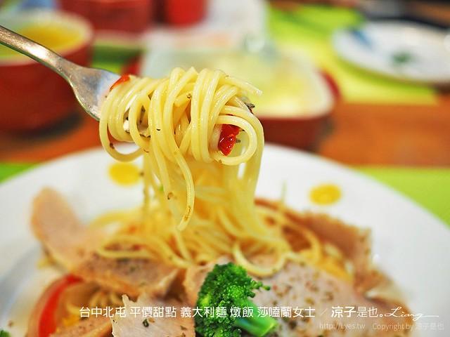 台中北屯 平價甜點 義大利麵 燉飯 莎嗑蘭女士 22