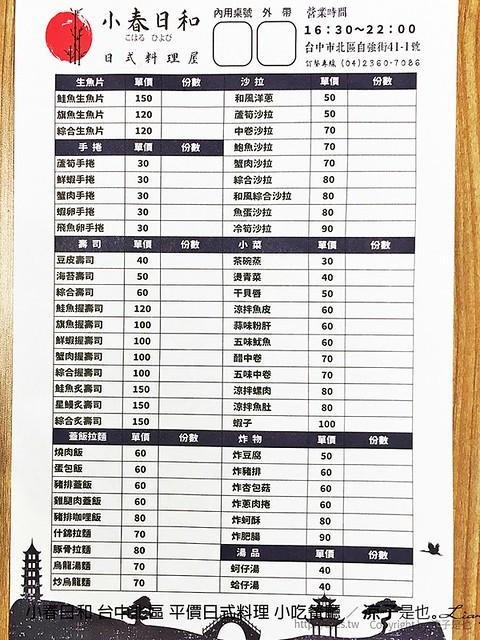 小春日和 台中北區 平價日式料理 小吃餐廳 26