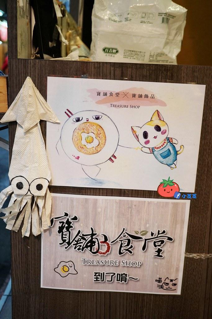 台北車站美食推薦 寶舖