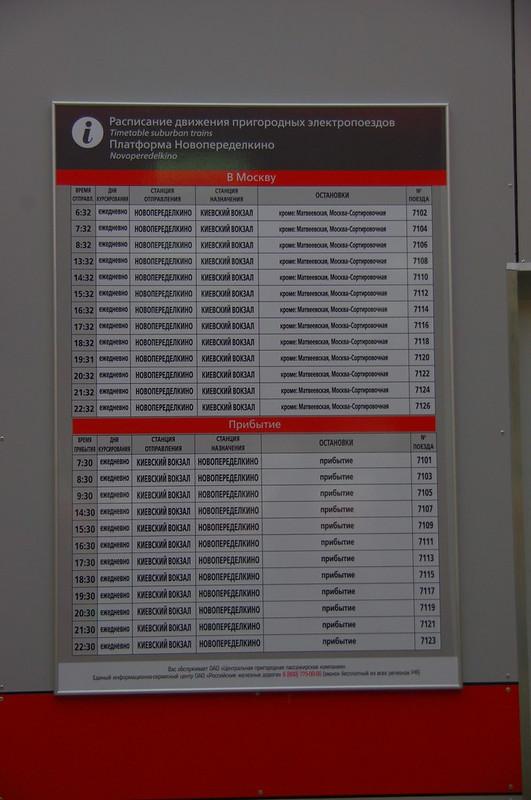 Novoperedelkino station 2013-08-01 043