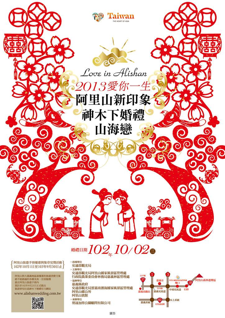 2013阿里山婚禮海報