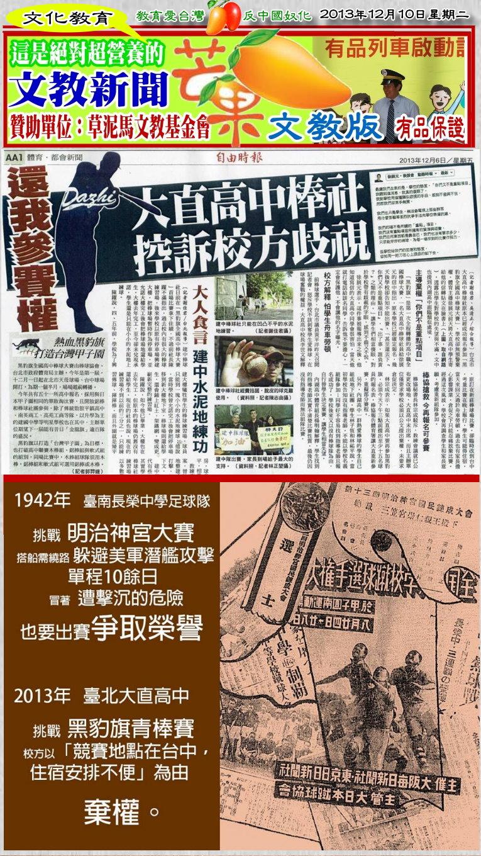 131210芒果日報--文教新聞--日治冒險爭榮譽,中據剝奪參賽權