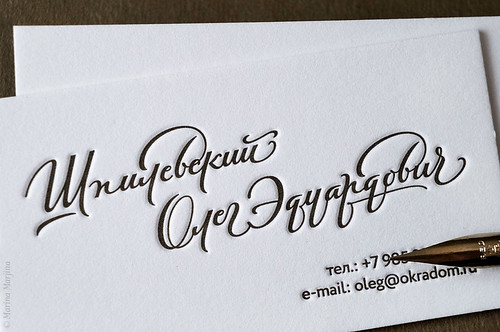 Calligraphy for business cards