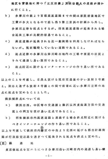 第三京浜調査報告-22
